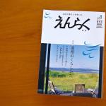 遠州で暮らしを楽しむ本『えんらく』で、写真と文章を担当しました