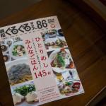 お仕事 『浜松ぐるぐるマップ』で取材・コピー・写真を担当しました
