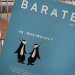 『BARATEE』7/20新創刊!