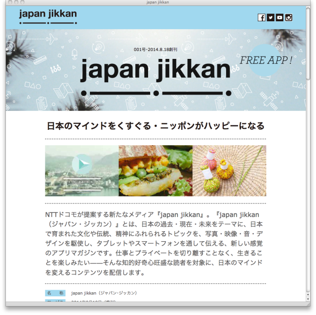 20140814_japan_jikkan