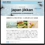 ルーカス B.B. 編集によるアプリマガジン『japan jikkan』が気になる!