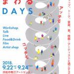 9/23(日)活版印刷ワークショップのお知らせ