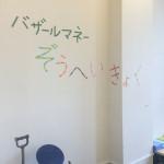 鴨江アートバザール2015にて「ぞうへいきょく」開催