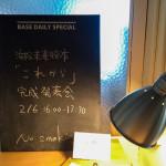 未来絵本『これから』完成発表会