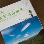 WORK追加 写真・コピー『東海 女子の山歩き 週末登山とっておきガイド』