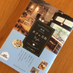 WORKS 『浜松 カフェ日和 ときめくCAFEめぐり』できました