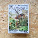 図書館でまた借りてきたオライリージャパンの『マイクロシェルター』。小屋の平面図や道具なんか写真と一緒に紹介されていて、見てるだけでワクワクしてくる。子どもと一緒にこんなの作れたら最高だなぁー (Instagram)