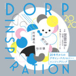 2/9(日)2020年代のデザインを考える「DORP INSPIRATION 2020」開催