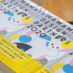 『浜松デザインパートナーズ2020』販売しています。(追記あり)