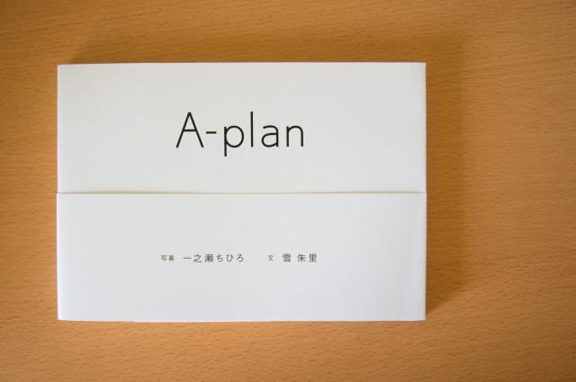 A-plan_01