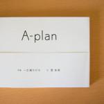 えぇ仕事してはります。A-planの紙見本帳が素晴らしいという話