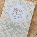 遠州織物のことが分かるPR冊子「遠州さんちー細幅のことー」を制作しました。