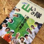 浜松の地域おこし協力隊「山いき隊」募集パンフレットの制作