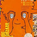 8/8(土)・9(日)、今年も「鴨江アートバザール」開催!