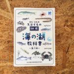 浜名湖のことがよくわかる『海の湖 教科書〜魚介編〜』を制作しました