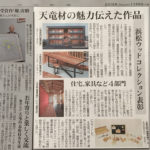 コンセプトマンション「BELL TREE」がダブル受賞!