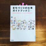『まちづくりの仕事ガイドブック』
