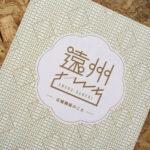 遠州織物のことがまるっと分かるPR冊子「遠州さんち」を制作