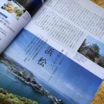 UCカード会員誌「てんとう虫」に浜松紀行文を書きました。