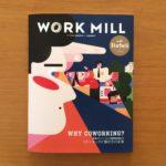 「はたらく」を考えるビジネス誌『WORK MILL』