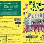 今週末、8/2(土)・3(日)は鴨江アートセンターに集合!子どもも大人も楽しめる、アートバザール開催!