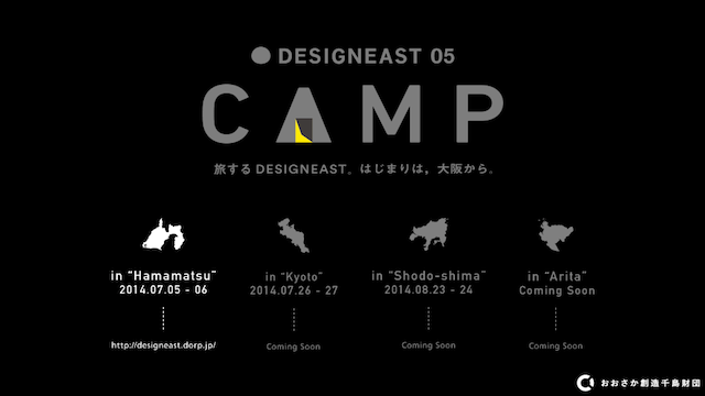 designeast_camp