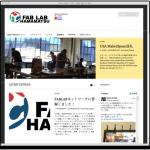祝!「ファブラボ浜松」がオープン