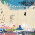 中田島砂丘のアートイベント「椅子と惑星」 その1